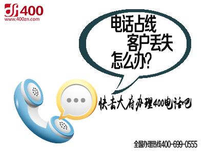 400电话办理提升企业竞争力