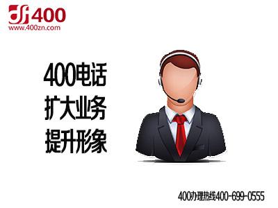 400电话申请打破营销瓶颈