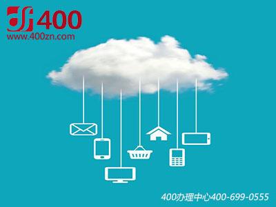400电话申请能为企业带来的收益