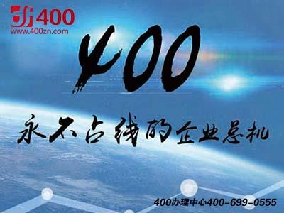 400电话办理的优势介绍